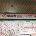 Photos: 泉岳寺駅 Sengakuji Sta.