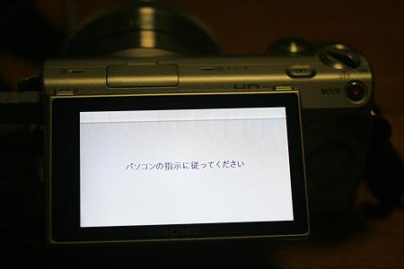 NEX-5 ファームアップ 2