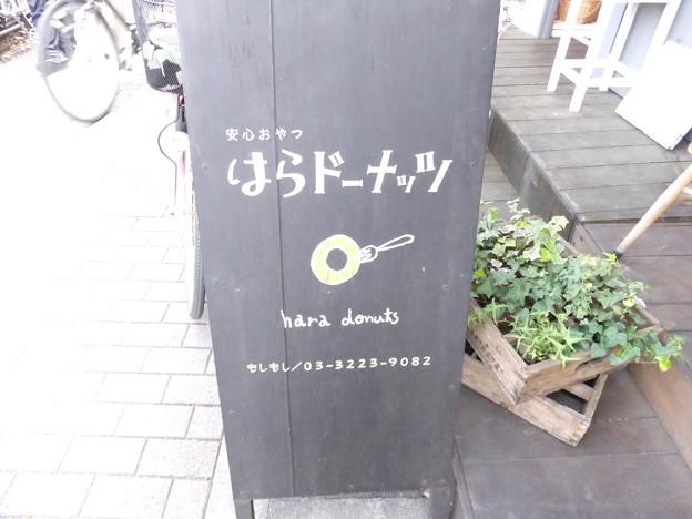はらドーナツ (東京) 2011-3-27