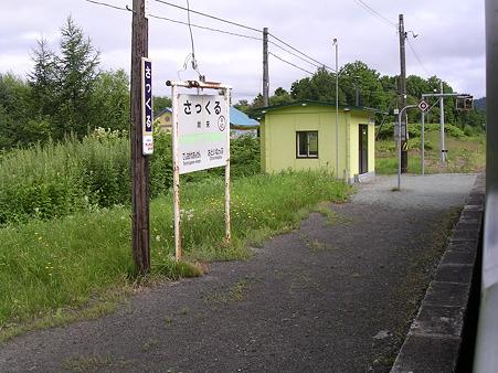 咲来駅ホーム