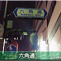 Photos: 07六角通