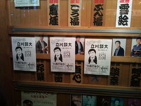 立川談大追悼落語会 お江戸上野広小路亭