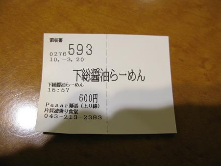 2010.03.20 幕張PA 昼食(2/3)