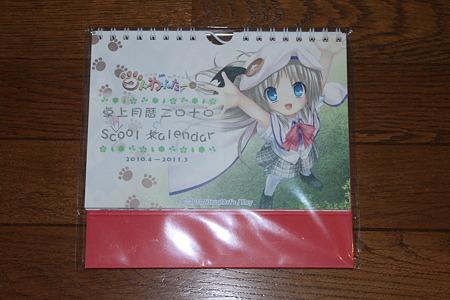 2010.04.03 クドわふたースペシャル 戦利品(6/17)