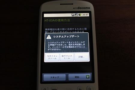 2010.04.24 docomo HT-03A(11/17)