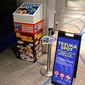 Photos: オアシス21にある「TEZUKA SPOT」