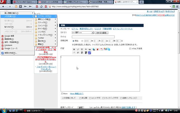 Opera10.51RC:右クリックメニューが左上に