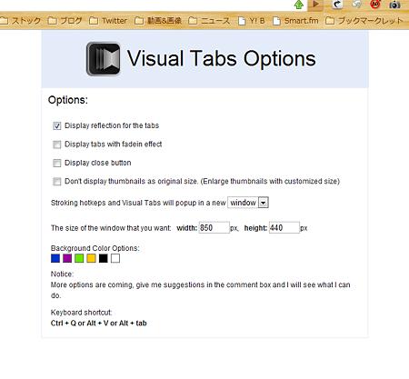 Chromeエクステンション:Visual Tabs(オプション、拡大)