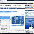 写真: 日経新聞の記事は読み込み途中だとコピー可能