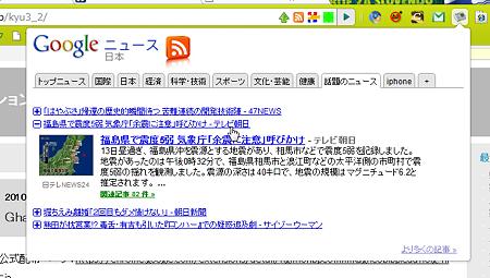 Chromeエクステンション:Multi Google News(詳細、拡大)