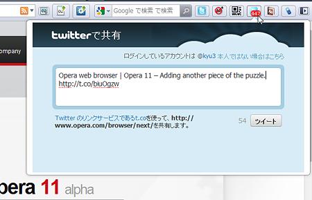 Operaエクステンション:Twitter Extension(拡大)