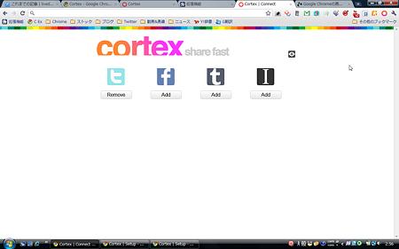 Chromeエクステンション:Cortex(オプション)