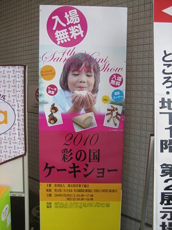 2010彩の国ケーキショー 看板