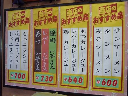 ジュー文華価格表