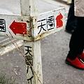Photos: 鎌倉 天園ハイキングコース