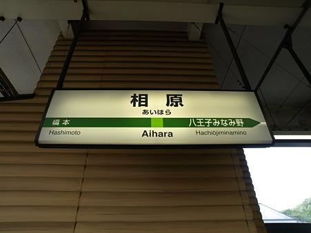 相原駅名標