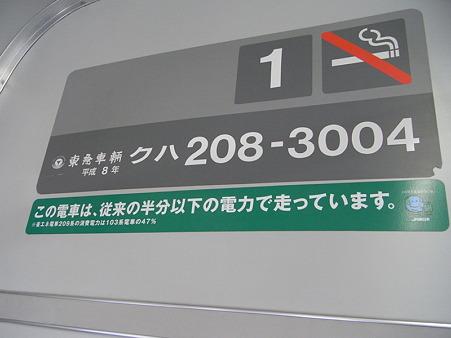 クハ208-3004