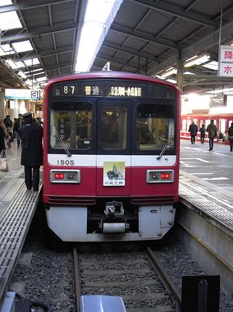 京急電車2(京急川崎駅)