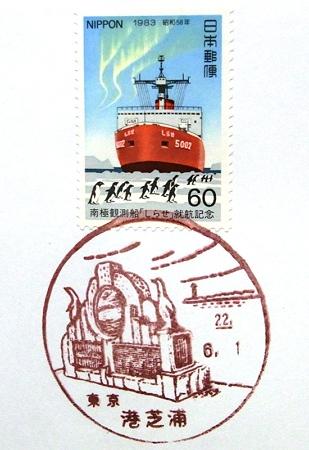 20100601 港芝浦局
