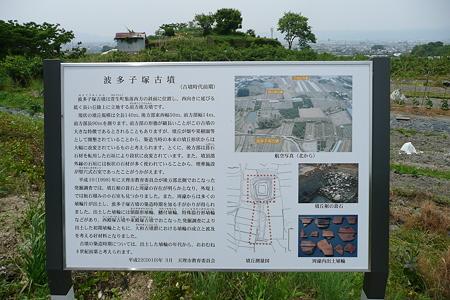 波多子塚古墳説明板