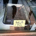 照片: 【山手線一周ウォーキング】日暮里。佃煮屋さんのきゃら蕗がウマそ。...