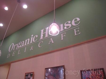 横浜ベイクォーターOrganic House 1 IMG_9152