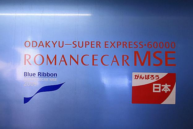 【特急ロマンスカー】 MSE ロゴ