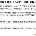 Photos: NHKがアニメ映像を修正 「ふさわしくない表現」