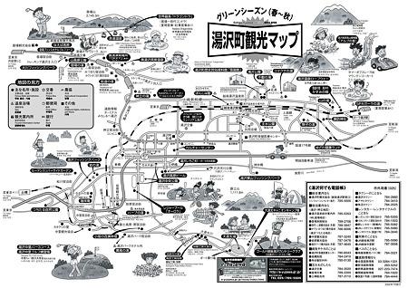 湯沢町観光マップ-1
