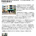 Photos: 自転車専用の休憩施設 9月運用開始 JR宇都宮駅西口_下野新聞「SOON」