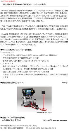 Honda-安全運転教育用「Honda自転車シミュレーター」を発売2009-10-15