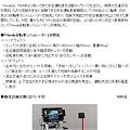 Photos: Honda-安全運転教育用「Honda自転車シミュレーター」を発売2009-10-15