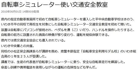 自転車シミュレーター使い交通安全教室 -- 福島県内ニュース -- KFB福島放送