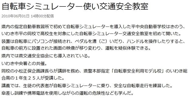 Photos: 自転車シミュレーター使い交通安全教室 -- 福島県内ニュース -- KFB福島放送