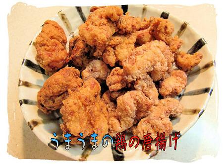 鶏の唐揚げ 大皿盛り(これで鶏もも肉4枚分)