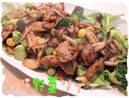 砂肝野菜ソテー