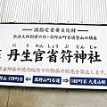 Photos: 丹生官省符神社 2010年08月14日_DSC_0044
