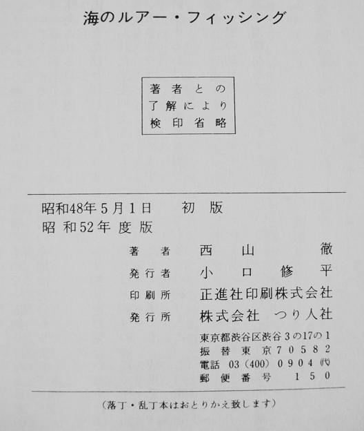 Photos: 海のルアーフィッシング (2)