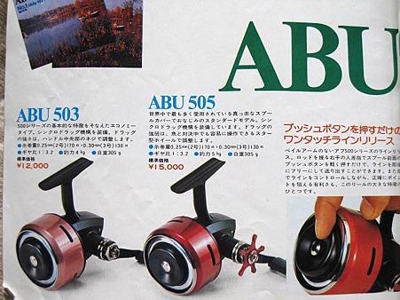 アブ500シリーズ