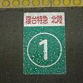 高崎駅 寝台特急北陸 乗車位置