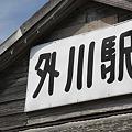 銚子電鉄 外川駅 2