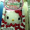 Photos: 踊るキティ