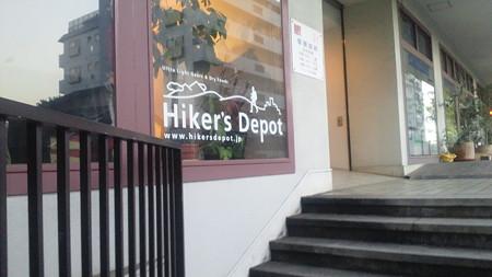 Hiker's Depot