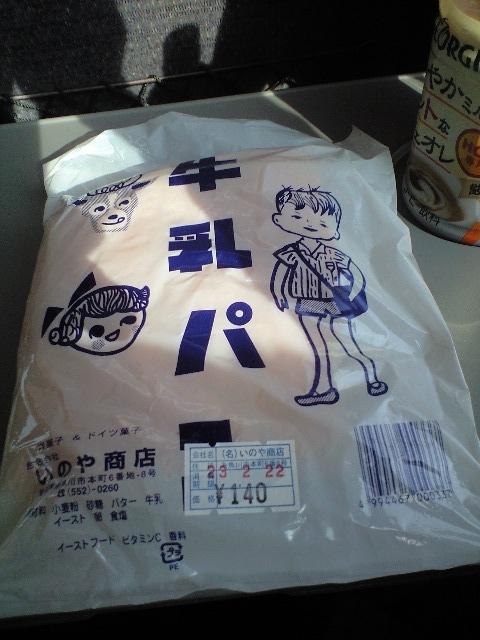 糸魚川の牛乳パン