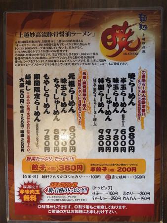 上越妙高流 麺処 暁 メニュー1