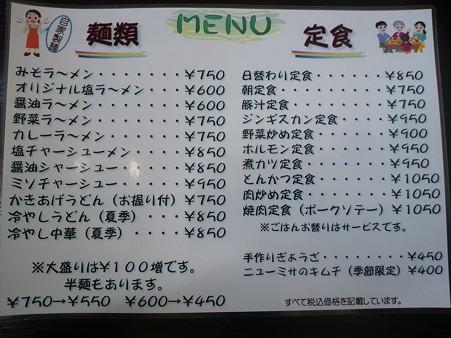 食堂ニューミサ メニュー1