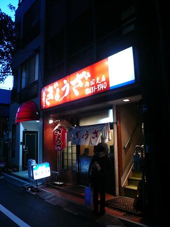 2010/04/17(土) 亀戸ぎょうざ 両国店 店舗外観