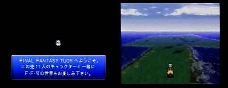 Vジャンプ特別編集 ファイナルファンタジーVIオリジナルビデオ