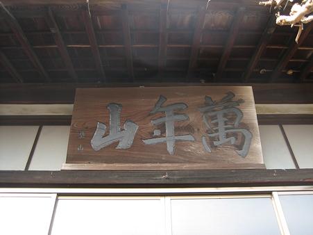 萬年山小松寺/山号標