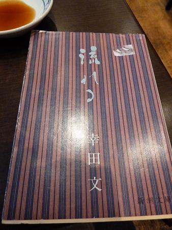 幸田文「流れる」
